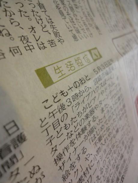 宮崎日日新聞